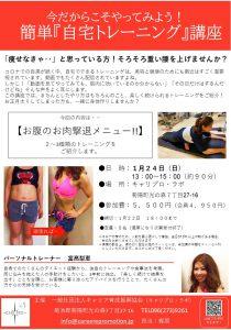 自宅でできるトレーニング